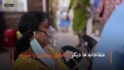 همدردی افغانها با مردم هند در اوج ویرانگری کرونا