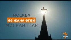 Москва: өз жана өгөй мигранттар