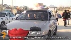 """ВИДЕО: Пирӯзии Нилуфар, Парвина ва Сайёра дар """"Автобону"""""""