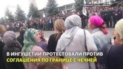 В Ингушетии народ вышел на улицы