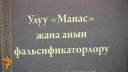 """Манас"" бурмаланбаса..."