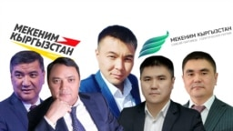 Братья Искендер и Райымбек Матраимовы (слева), журналист Кудрет Тайчабаров (в середине) и братья Нурбек и Айбек Осмоновы (справа). Коллаж.