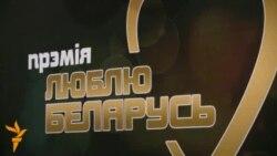 Ляўрэатка прэміі «Люблю Беларусь» нагадала пра палітвязьняў