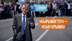 Тот, кто вернул крымских татар в Крым (видео)