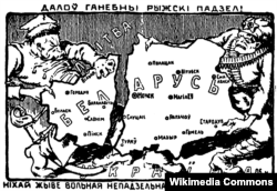 """A caricature for the Riga treaty in 1921: """"Down with the infamous Riga partition! Long live a free, peasant, indivisible Belarus!"""""""