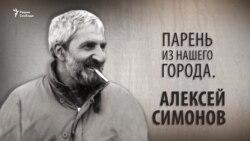 Парень из нашего города. Алексей Симонов
