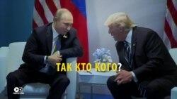 Хто кого переграв: як ЗМІ в США й Росії оцінили зустріч Путіна з Трампом