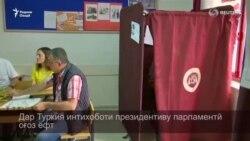 Дар Туркия интихоботи президентиву парламентӣ оғоз ёфт
