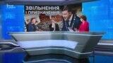Кадри президента: хто замінить Луценка?