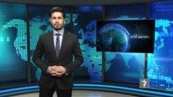 تازه ترین خبرها در ستودیوی آزادی