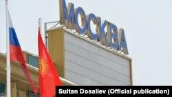 Флаги Кыргызстана и России. Иллюстративное фото.