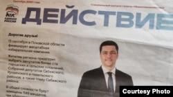 """Газета """"Единомышленник"""""""