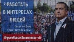 Кто следующий не признает выборы в Крыму? (видео)