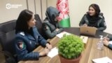 Почему женщины-полицейские в Афганистане скрывают свою профессию
