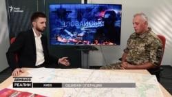 Начальник Генштабу ЗСУ про помилки Іловайської операції