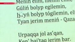 Новый вариант латиницы, утвержденный Назарбаевым