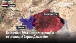 Россию обвиняют в бомбардировках в Восточной Гуте. Погибли уже 300 человек