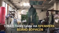Авторът на статуята на Борисов: Духовната ситуация се отразява в материалното