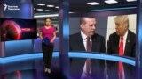 Трамп Эрдоганды куттуктады