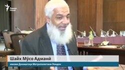 Дарси Шайх Адманӣ ба рӯҳониёни тоҷик