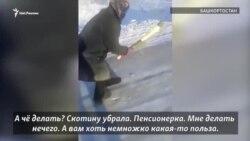 Как простая бабушка делает российские дороги безопаснее