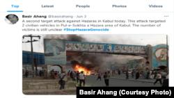 """بصیر آهنگ یکی از کاربران توییتر به تاریخ سوم جون نوشته: """" دومین حمله هدفمند امروز علیه هزارهها در کابل. در این حمله دو واسطه نقلیه غیرنظامی در منطقه پل سوخته شهر کابل هدف قرار گرفتند. شمار قربانیان تا هنوز مشخص نیست. #نسلکشیهزارههارامتوقفکنید."""