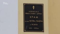 Як церковна громада на Львівщині перейшла із УПЦ (МП) до ПЦУ – відео