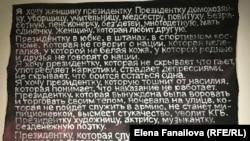Фрагмент работы Марины Напрушкиной