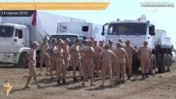 Російський «гуманітарний конвой» зупинився за 40 кілометрів від кордону з Україною