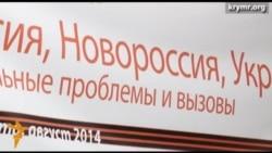 Конференция сепаратистов в Ялте «Россия, Украина, Новороссия»