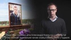 Асноўныя факты пра справу Аляксандра Коржыча. Відэа