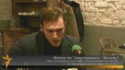 «Оккупация» Москвы как задача политических активистов