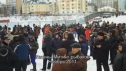Митинг рыбаков в Казани