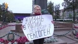 Пикет в память о взрывах домов 1999 года