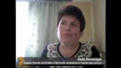 Люба Нечипорук (Skype)