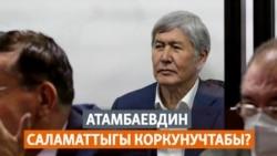 """Кыргызстан   Жаңылыктар (04.01.2021) """"Бүгүн Азаттыкта"""""""