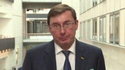 Луценко: Україні потрібен закон про спецконфіскацію