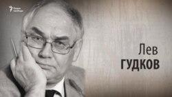 Культ Личности. Лев Гудков