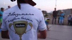 «Главное – это улыбки детей». Празднование Курбан-байрама в Крыму (видео)