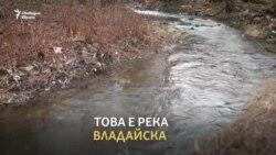 Когато реката стане сметище