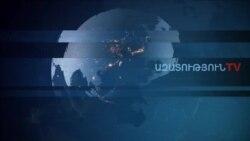 «Ազատություն» TV-ի լրատվական կենտրոն, 11-ը մարտի , 2020թ
