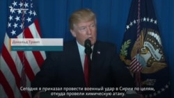 Трамп о нанесении ракетных ударов по сирийской авиабазе (видео)