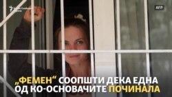"""Сомнително самоубиство на активистка на """"Фемен"""""""