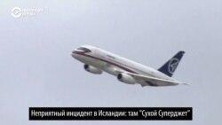Символ возрождения авиации: история российского «Суперджета» (видео)