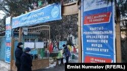 Один из избирательных участков в Ошской области, 10 января 2021 года.
