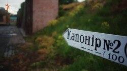 Фортеця Косий капонір: тюрма, де катували смертників (відео)