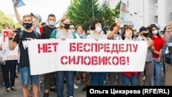 Протестное шествие 8 августа 2020 года. Хабаровск