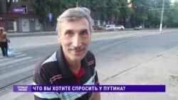 «Когда он перестанет издеваться и над своей страной, и над Украиной?»: вопросы Путину со всего мира (видео)