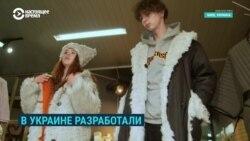 Мех из конопли: разработка украинских модельеров