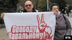 Протест в Бургас в подкрепа на руския опозиционер Алексей Навални, 21 април 2021 г.